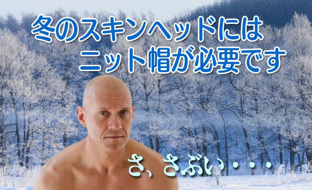 冬のスキンヘッド防寒対策